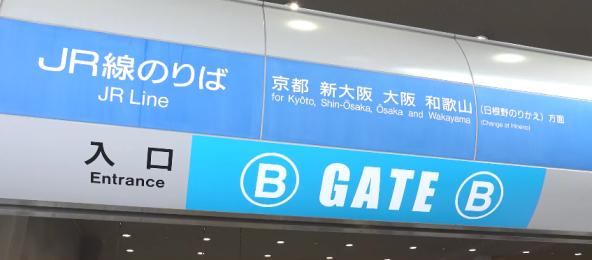 Gate Haruka