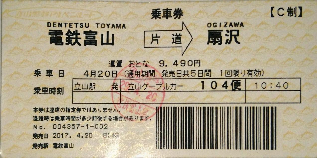 Tiket Kurobe