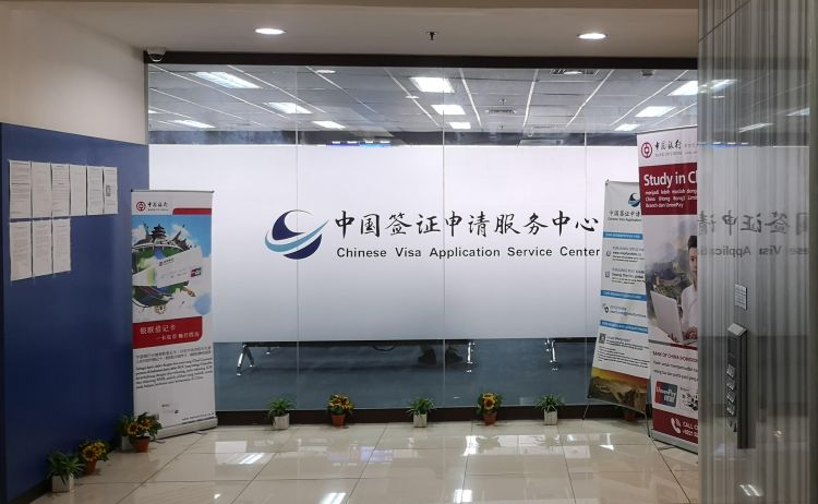 CHINESE VISA APPLICATION CENTER