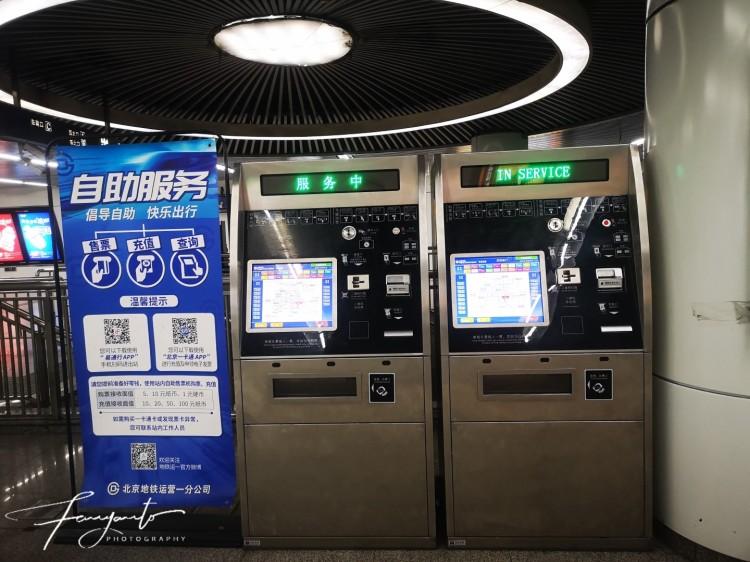Mesin pembelian tiket single trip, berfungsi juga untuk top up Yikatong Card