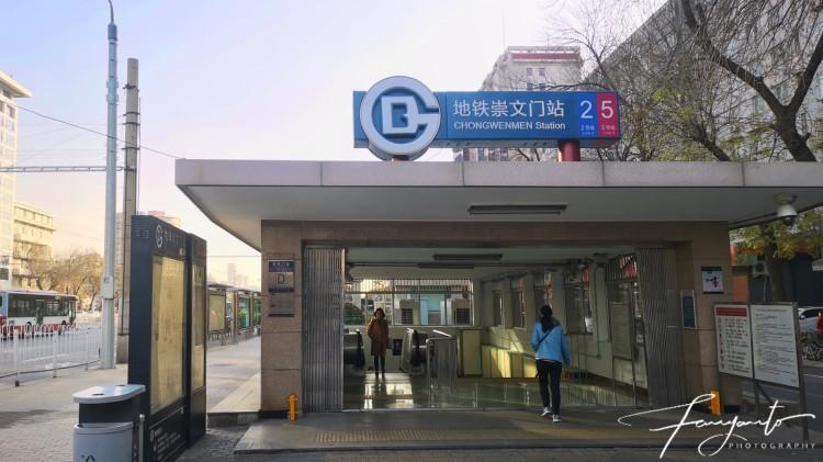 Pintu masuk platform subway Beijing