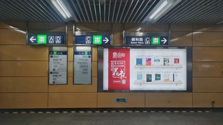 Beigongmen - Cari Exit D