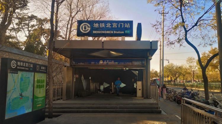 Stasiun Subway Beigongmen